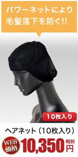 食品工場向け!10枚入りで替えが効いて便利!パワーネットで毛髪落下を防ぐ!ブラックのヘアネット(33-G5064)
