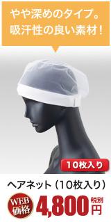 食品工場向け!10枚入りで替えが効いて便利!吸汗性抜群!毛髪落下を防止するやや深めのヘアネット(33-G5071)
