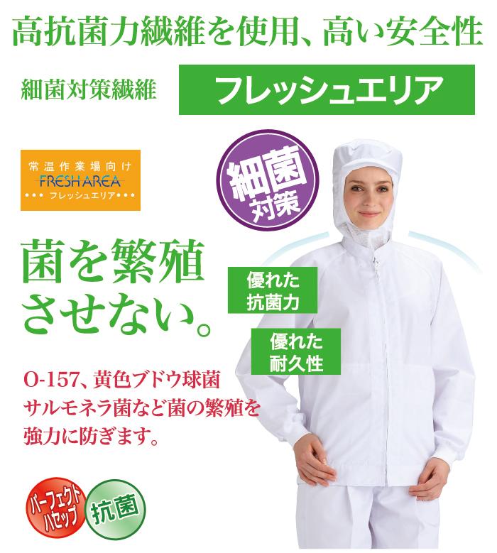 高抗菌力繊維を使用、高い安全性を誇る!細菌対策繊維の食品白衣フレッシュエリア
