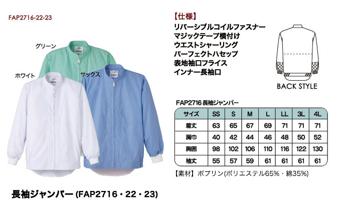 常温作業向けの食品白衣フレッシュエリアの男女兼用ジャンパー(33-FAP2716・2722・2723)