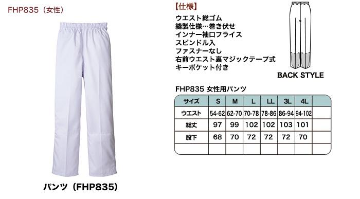 常温作業向けの食品白衣フレッシュエリアの女性用パンツ(33-FHP835)