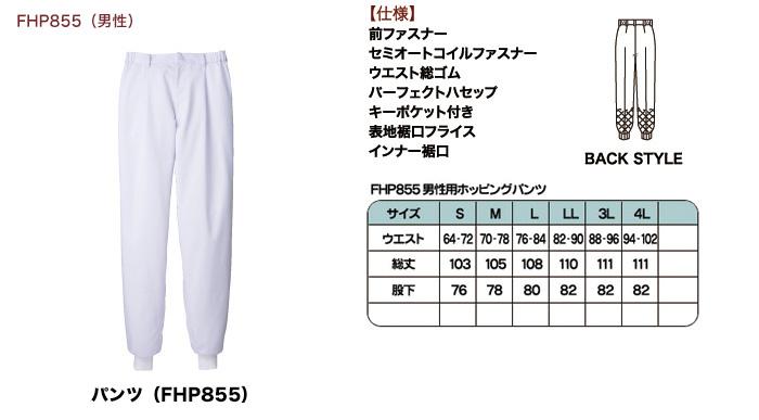 常温作業向けの食品白衣フレッシュエリアの男性用パンツ(33-FHP855)