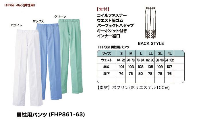 常温作業向けの食品白衣フレッシュエリアの男性用パンツ(33-FHP861・862・863)