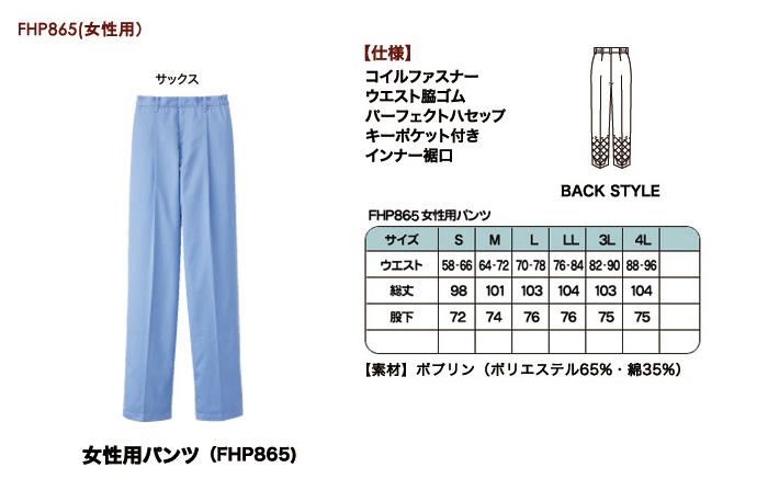 常温作業向けの食品白衣フレッシュエリアの女性用パンツ(33-FHP865)