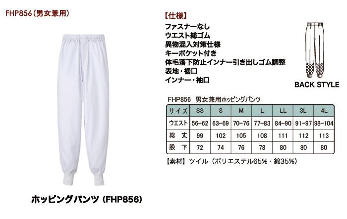 常温作業向けの食品白衣フレッシュエリアの男女兼用ホッピングパンツ(33-FHP856)