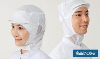 食品白衣に合わせる衛生帽子