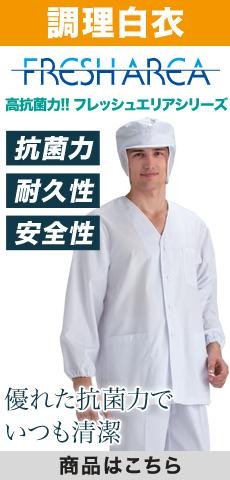 食品工場向け!菌の繁殖を防ぐフレッシュエリア調理白衣シリーズ