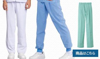 食品白衣に合わせる衛生パンツ