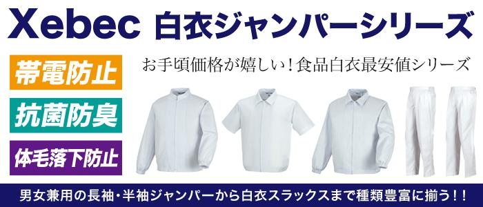 お手頃価格が嬉しい!食品白衣最安値シリーズ!ジーベック白衣(上下)