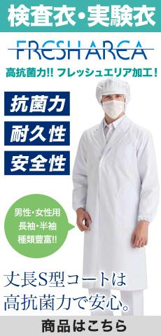 食品工場向け!菌の繁殖を防ぐフレッシュエリアの実験衣(33-MR210)