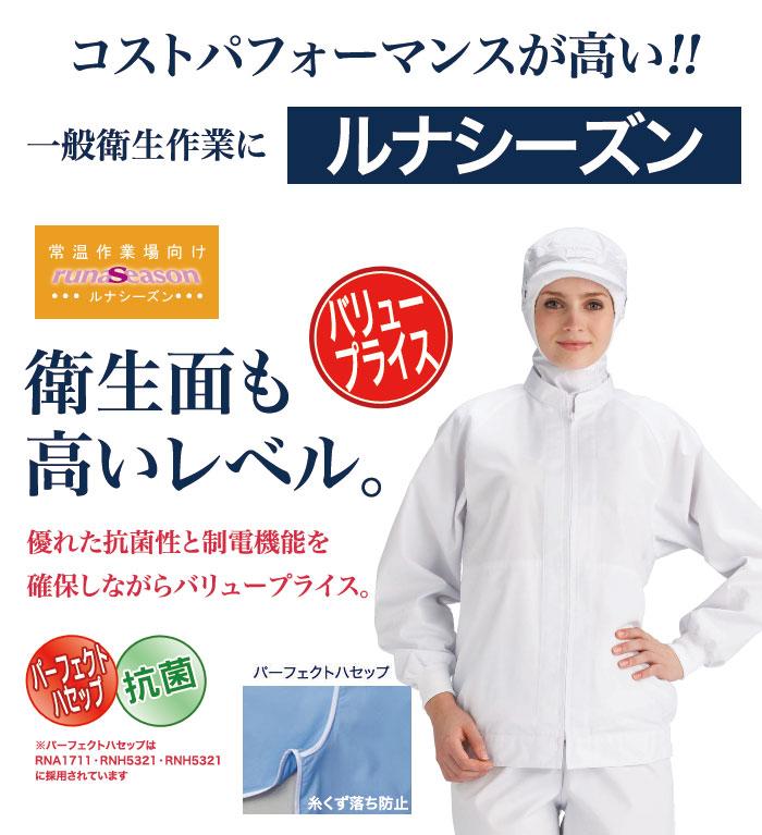 コストパフォーマンスが高い!一般衛生作業にはコレ!食品白衣ルナシーズン