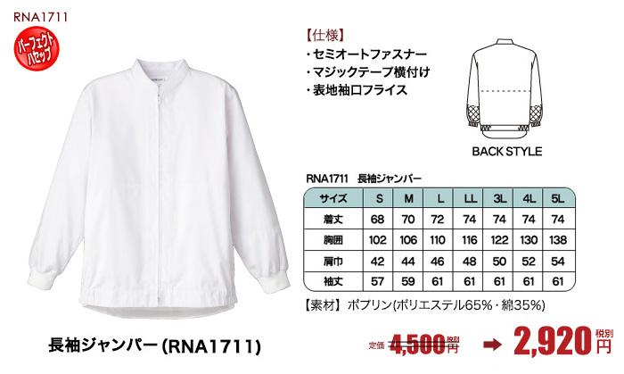 常温作業向けの食品白衣ルナシーズンの男女兼用長袖ジャンパー(33-RNA1711)