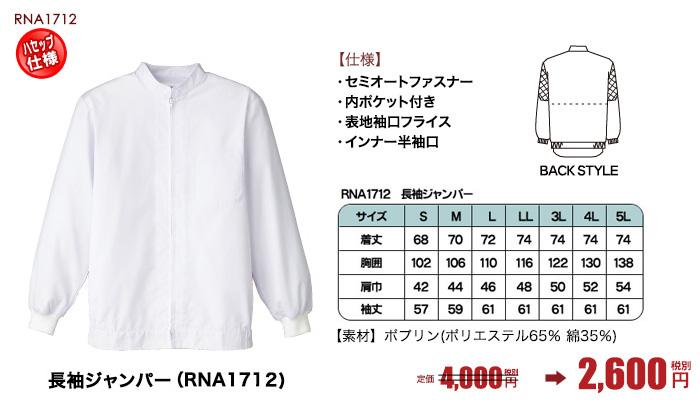 常温作業向けの食品白衣ルナシーズンの男女兼用長袖ジャンパー(33-RNA1712)