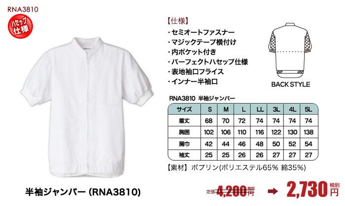 常温作業向けの食品白衣ルナシーズンの男女兼用半袖ジャンパー(33-RNA3810)
