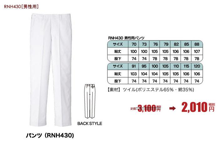 常温作業向けの食品白衣ルナシーズンの男性用パンツ(33-RNH430)