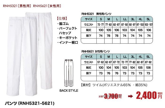 常温作業向けの食品白衣ルナシーズンの男性用・女性用パンツ(33-RNH5321・5621)