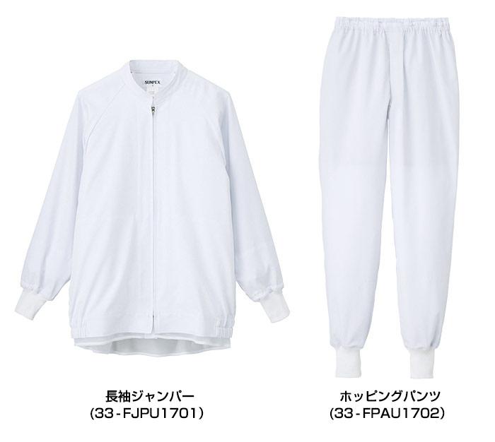 高温作業向けの食品白衣スッキリドライの男女兼用長袖ジャンパー&ホッピングパンツ(33-SD741・SD742)