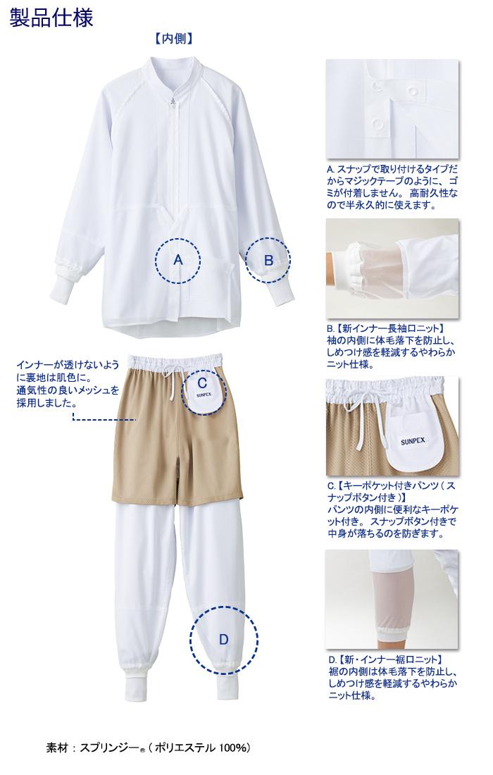 高温作業向けの食品白衣スッキリドライの製品仕様