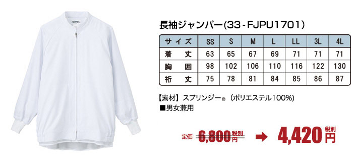 高温作業向けの食品白衣スッキリドライの男女兼用長袖ジャンパー(33-FJPU1701)