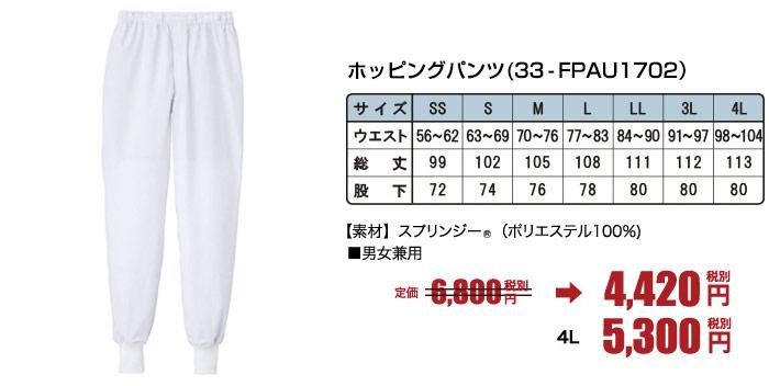 高温作業向けの食品白衣スッキリドライの男女兼用ホッピングパンツ(33-FPAU1702)