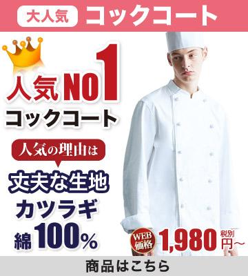 綿100%!丈夫なかつらぎ素材の長袖コックコート[男女兼用](31-CA114)