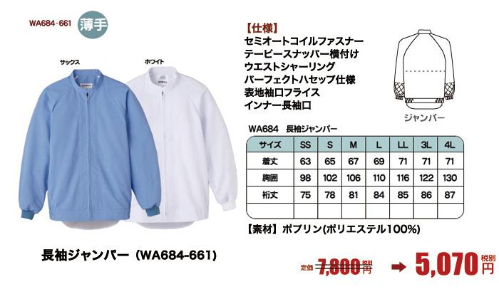 高温作業向けの食品白衣ウォーターバランスの男女兼用長袖ジャンパー(33-WA684・661)