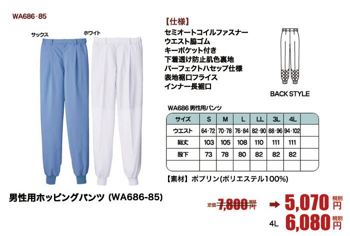 高温作業向けの食品白衣ウォーターバランスの男性用ホッピングパンツ(33-WA686・685)