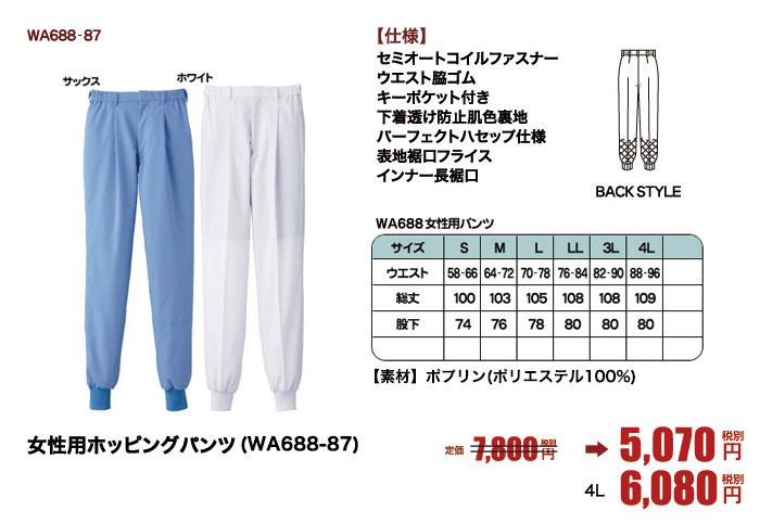 高温作業向けの食品白衣ウォーターバランスの女性用ホッピングパンツ(33-WA688・687)