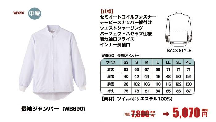 高温作業向けの食品白衣ウォーターバランスの男女兼用長袖ジャンパー(33-WB690)
