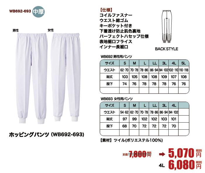 高温作業向けの食品白衣ウォーターバランスの男性用・女性用ホッピングパンツ(33-WB692・693)