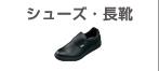 食品工場向けシューズ・長靴