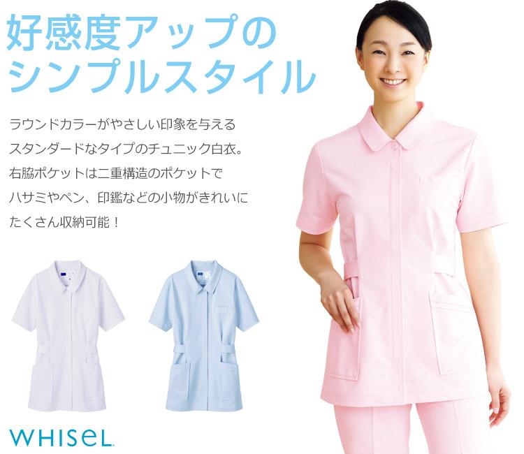 チュニック白衣 wh10301