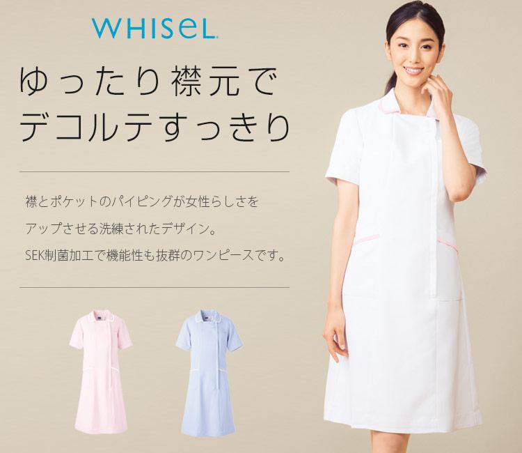 リーズナブルなワンピース白衣 wh11200