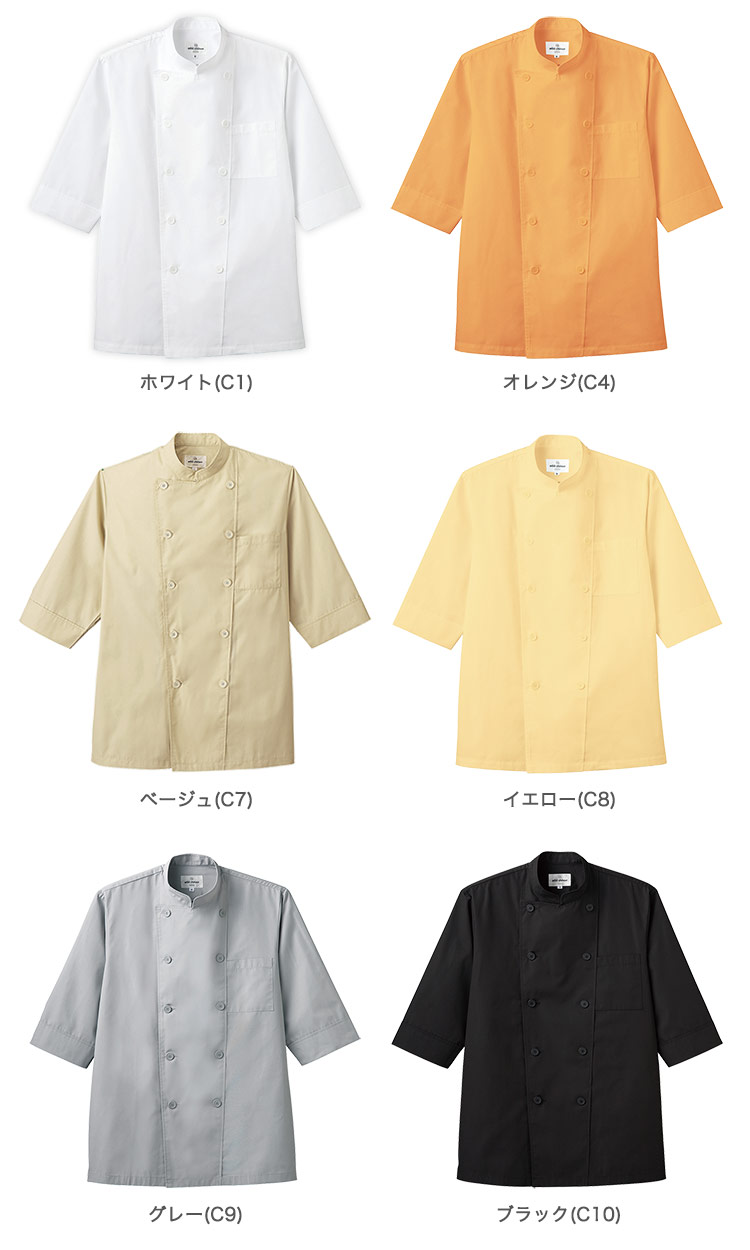 男女兼用七分袖コックシャツ(31-as6021)のカラーバリエーション画像