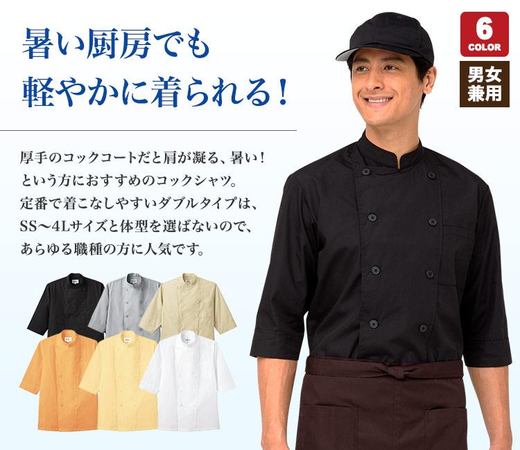 ダブルタイプの男女兼用コックシャツ(31-as6021)