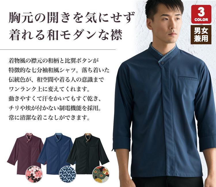 胸元の開きを気にせず着れる七分袖の和風シャツ