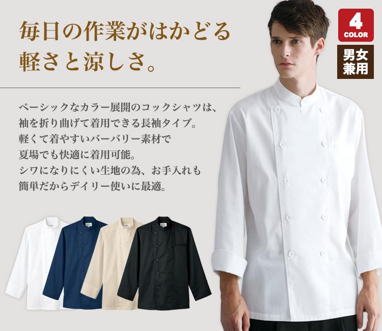 軽くて着易い長袖のコックシャツ