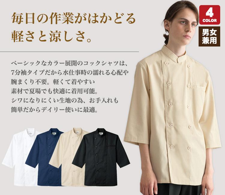 軽くて着易い七分袖のコックシャツ