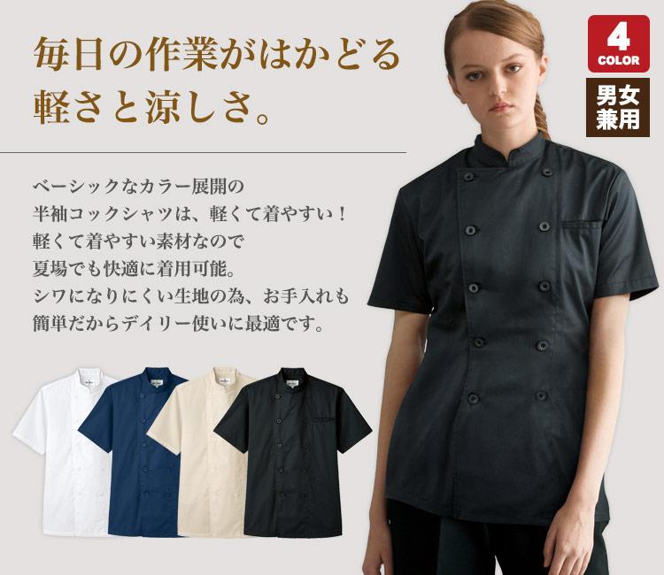 軽くて着易い半袖のコックシャツ