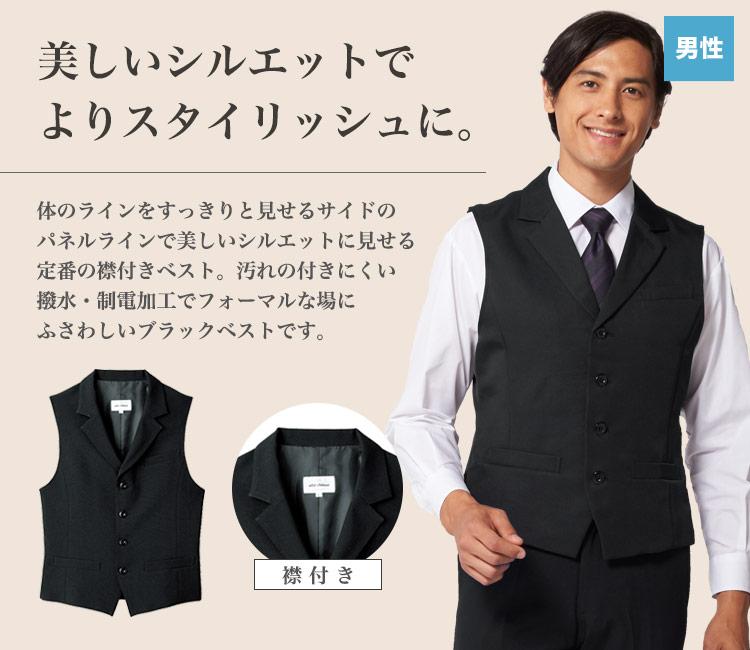 黒の襟付きベスト