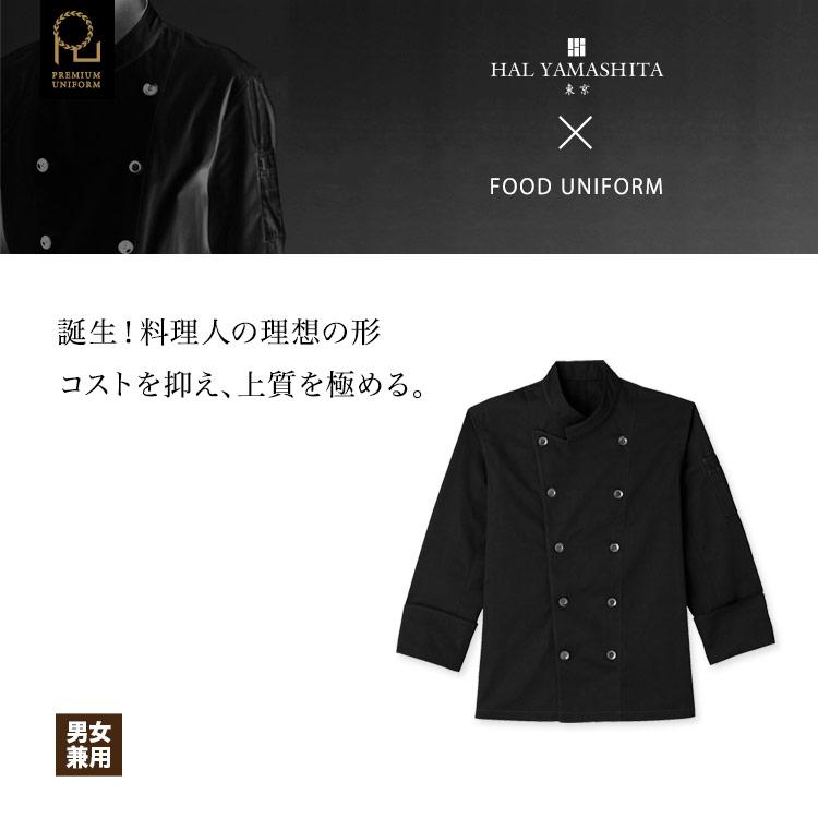 価格を抑えた料理人の理想のコックコート