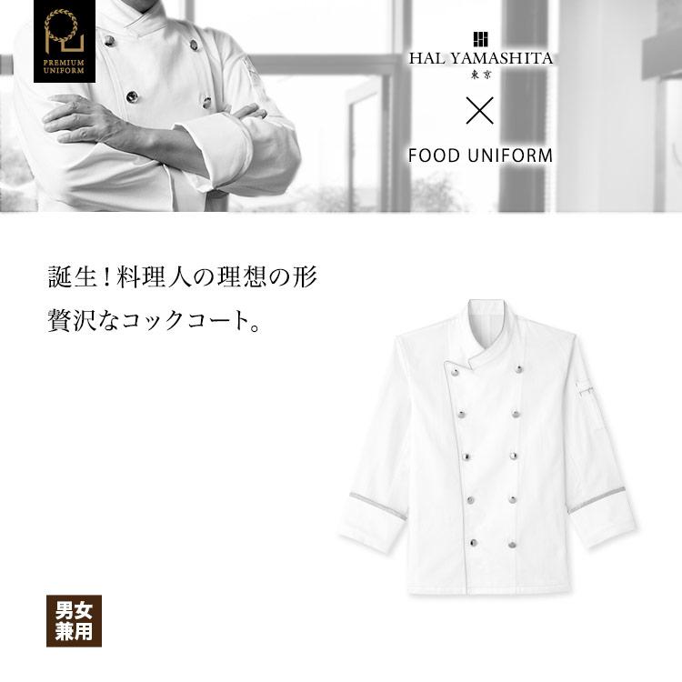 料理人の理想のコックコート