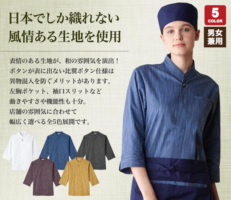 和風シャツ