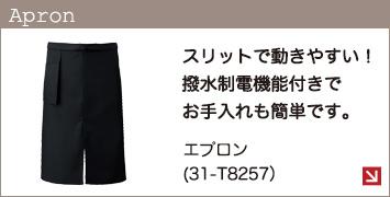 和風シャツと合わせやすいミドルエプロン