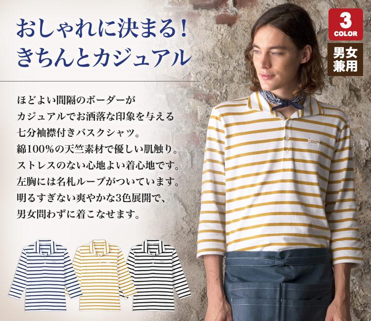 襟付きバスクシャツ