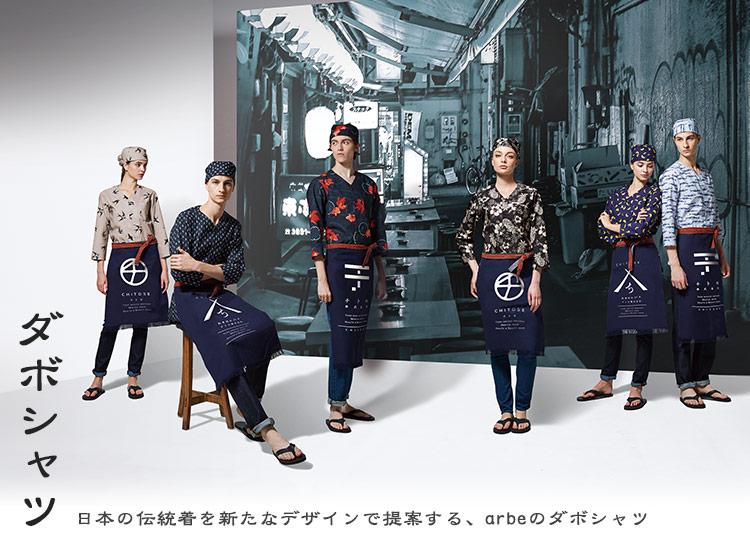 日本の伝統着を新たなデザインで提案する、チトセアルべの新ダボシャツ