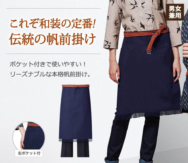 これぞ和装の定番!ポケット付きで使いやすい、リーズナブルな本格帆前掛け。