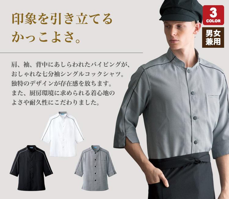 ブランチコックシャツ