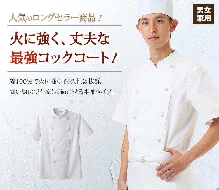 カツラギ綿だから丈夫で!熱や火に強く、厨房でも快適さを保つ半袖コックコート。