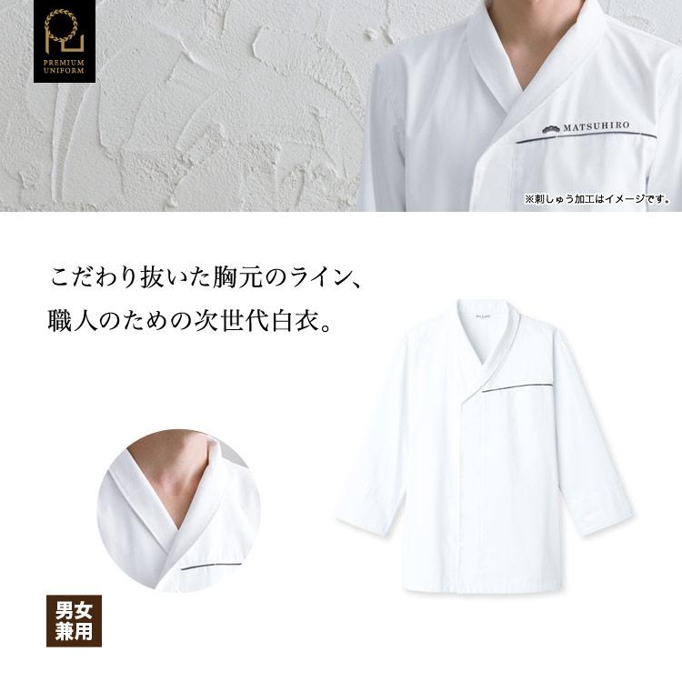 職人のための快適白衣